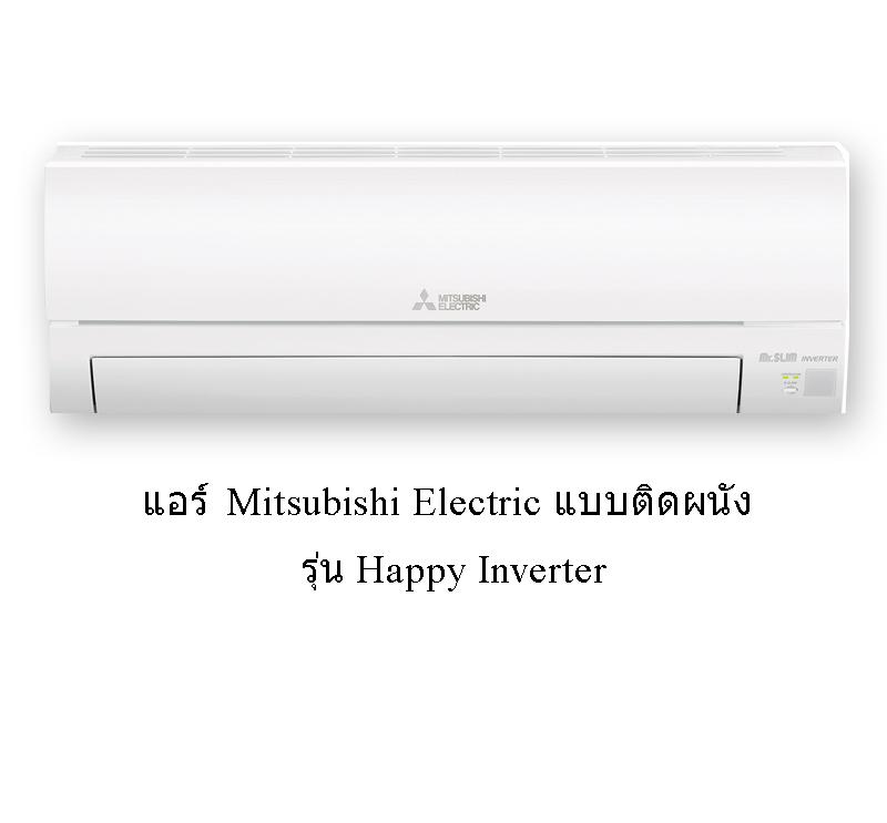 เครื่องปรับอากาศ Mitsubishi Electric รุ่น Happy Inverter